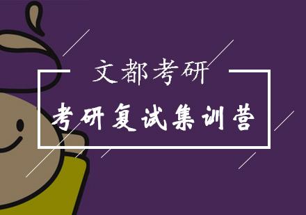 北京考研面試培訓-考研復試集訓營