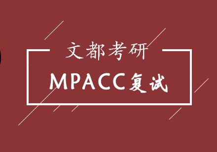 北京MPACC培訓-MPACC復試定制班