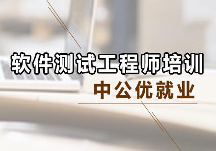 广州软件测试培训-软件测试工程师培训