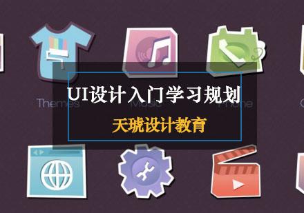 UI設計入門學習規劃分享