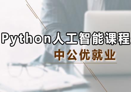 广州Pyhton培训-Python人工智能课程