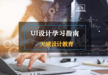 UI設計學習指南