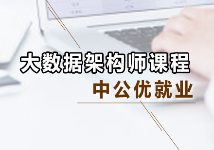 广州大数据培训-大数据架构师课程