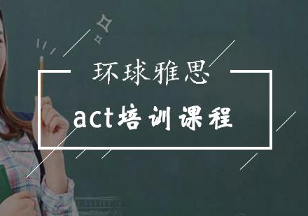 北京ACT基礎課程-act培訓課程-北京環球雅思