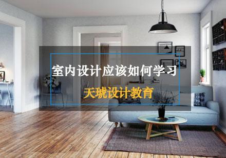 室內設計應該如何學習