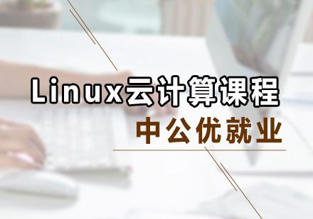 广州Linux培训-Linux云计算课程