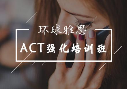 北京ACT強化培訓班-act培訓機構-北京環球雅思