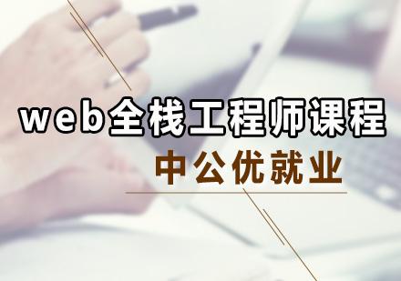 广州Web前端培训-web全栈工程师课程