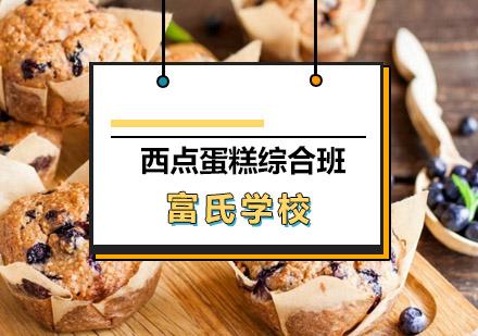 青島西點培訓-西點蛋糕綜合班