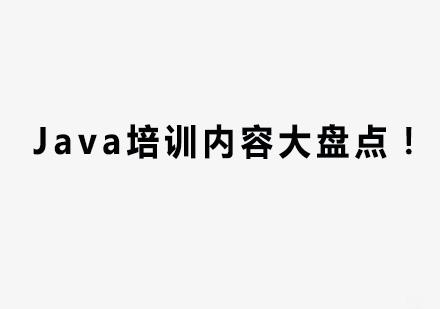 Java培训内容大盘点!