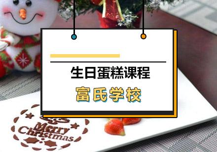 青島西點培訓-生日蛋糕課程