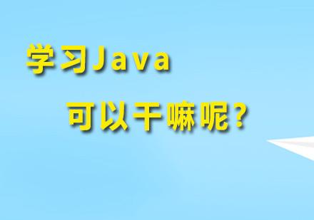 学习Java可以干嘛呢?