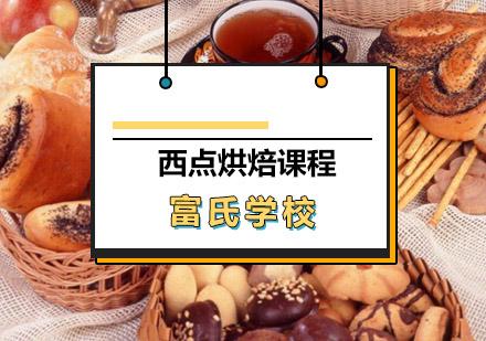 青島烘焙培訓-西點烘焙課程