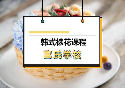 青島裱花培訓-韓式裱花課程