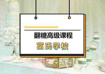 青島翻糖培訓-翻糖高級課程