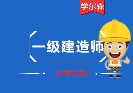 一級建造師法律法規培訓