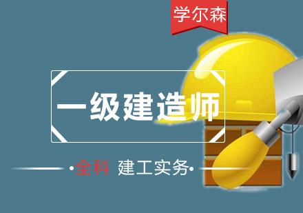 一級建造師建工實務培訓「全科」
