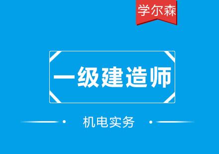 重慶一級建造師培訓-一建機電實務培訓