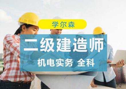 二級建造師機電實務全科培訓