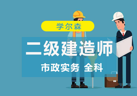 二級建造師市政實務全科培訓