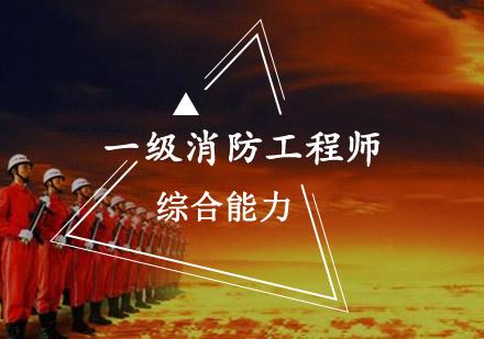 重慶建筑工程培訓-一級消防師綜合能力培訓