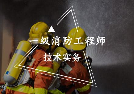 重慶建筑工程培訓-一級消防工程師技術實務培訓