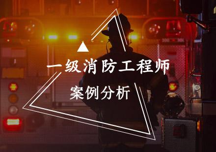 重慶建筑工程培訓-一級消防工程師案例分析培訓