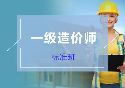 重慶一級造價工程師培訓標準班