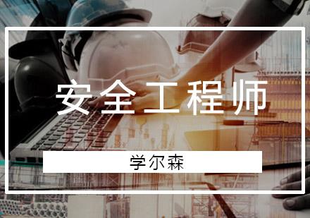 重慶建筑工程培訓-安全工程師培訓課程