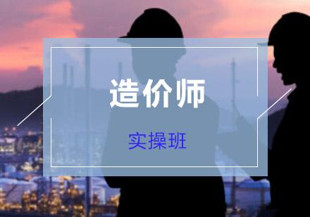 重慶造價師實操培訓班