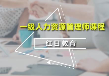 广州就业技能培训-一级人力资源管理师课程