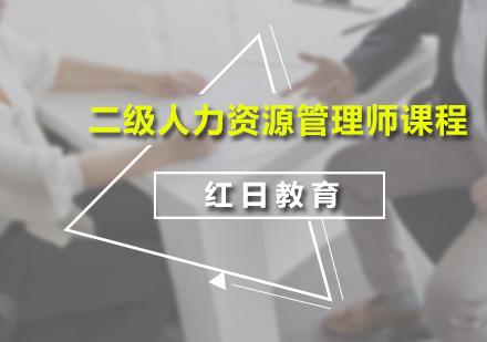 广州就业技能培训-二级人力资源管理师课程