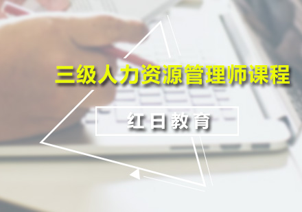 广州就业技能培训-三级人力资源管理师课程