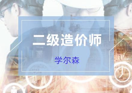 重慶建筑工程培訓-二級造價師培訓