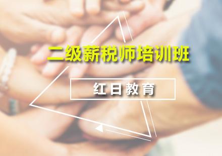 广州红日教育_二级薪税师培训班