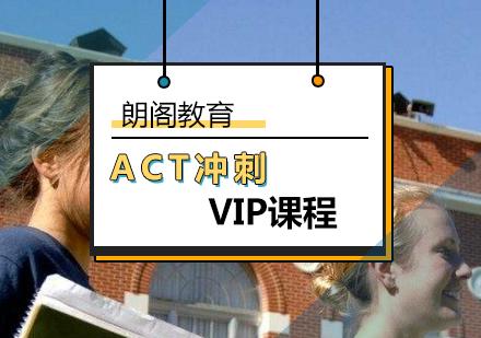 北京ACT沖刺VIP課程-act考前輔導班-北京朗閣教育