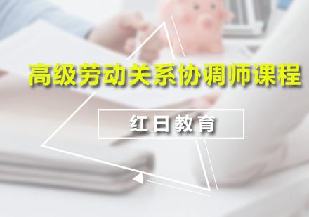 广州劳动关系协调师培训-高级劳动关系协调师课程