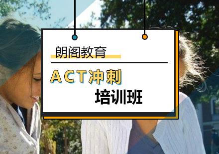 北京ACT沖刺培訓班-ACT沖刺培訓課程哪家好