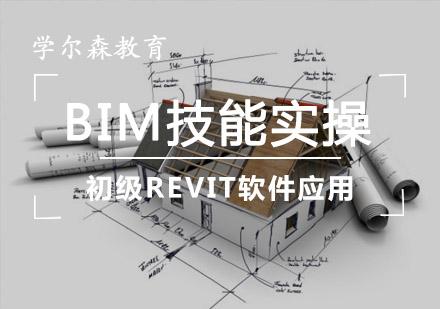 BIM技能實操培訓-初級REVIT軟件應用