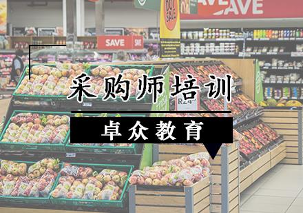 天津采購師培訓-采購師培訓