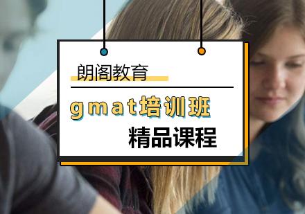 北京gmat培訓哪家好-gmat培訓機構-北京朗閣教育