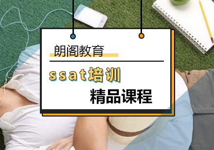 北京SSAT2000分課程-ssat培訓課程-北京朗閣教育