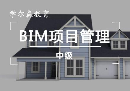 重慶建筑工程培訓-BIM項目管理中級培訓課程