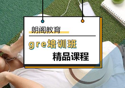 北京GRE精品課程-gre培訓機構哪個好