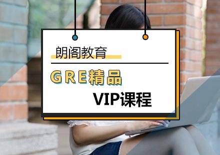 北京GRE精品VIP課程-gre培訓機構