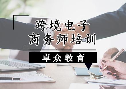 天津跨境電子商務師培訓-跨境電子商務師培訓