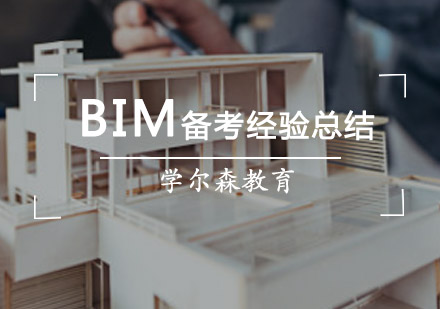 BIM備考經驗總結
