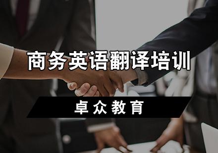 天津翻譯培訓-商務英語翻譯培訓