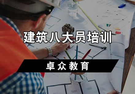 天津八大員培訓-建筑八大員培訓