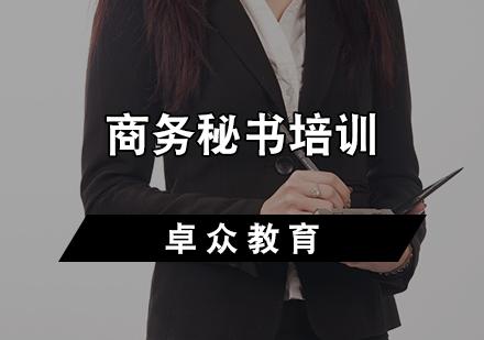 天津商務秘書培訓-商務秘書培訓
